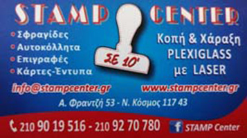 stampcenter-rotated Αστική Σχολή Ταταούλων Κωνσταντινούπολης